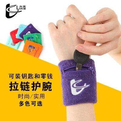 力克棉拉錬護腕 籃球運動擦汗吸汗夏季男女放鑰匙當零錢包護腕 可開發票 可開發票
