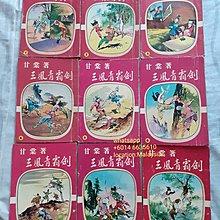 三鳳青霜劍 甘棠著 金庸同期年代的武俠小說