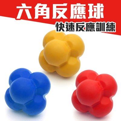 MDBuddy反應球(REACTION BALL變向球 六角球敏捷球靈敏球健身【60160】≡體院≡