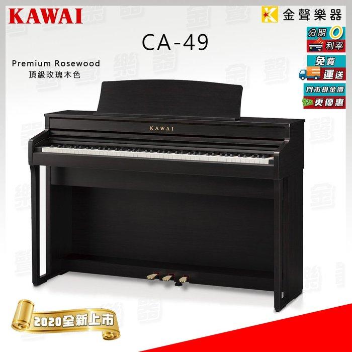 【金聲樂器】KAWAI CA-49 木質鍵盤 數位鋼琴 2020 全新型號 河合鋼琴 電鋼琴