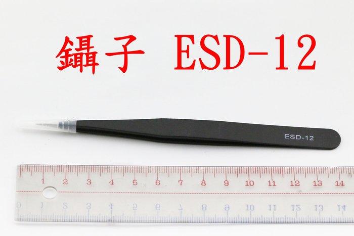 ESD-12 靜電 不鏽鋼 金屬 攝子 鑷子 尖頭攝子 夾子 買10送1