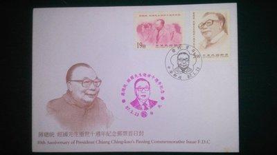 1887台灣銷戳舊票 (成套) 首日封共1封 低價起標