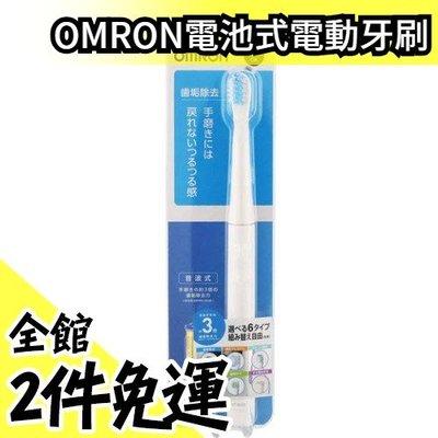 日本 歐姆龍 OMRON HT-B220 電池式 電動牙刷【水貨碼頭】