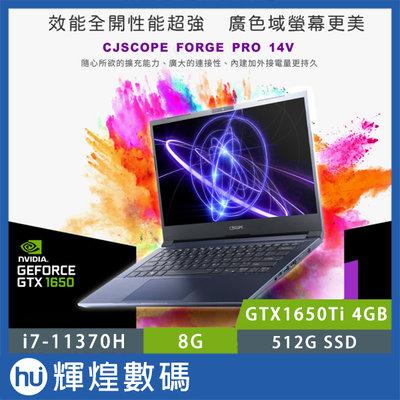 CJSCOPE 喜傑獅FORGE Pro 14V 11代獨顯筆電 i7-11370H/8G/1650Ti/512G