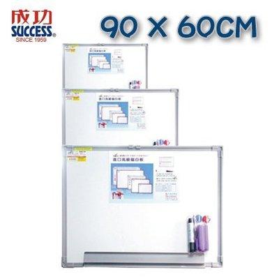 SUCCESS 成功磁性白板 (背鍍鋅板) 2×3 020302 (廣告/美術/宣傳)
