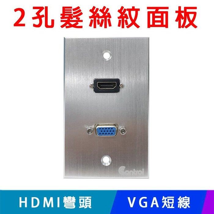 【易控王】2孔鋁合金髮絲紋面板/HDMI彎頭母對母/VGA短線/美觀耐用設計師款(41-302複)
