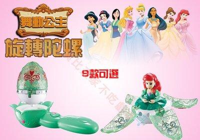 迪士尼 舞動陀螺 安娜 經典人物 Elsa 集點 Q版 兒童節 女孩 女生 玩具 擺件 生日 聖誕節 人偶 玩偶 灰姑娘