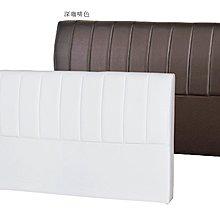 【優比傢俱生活館】19 歡樂購-直立式白色/深咖啡色皮3.5尺床頭片 KH162-14