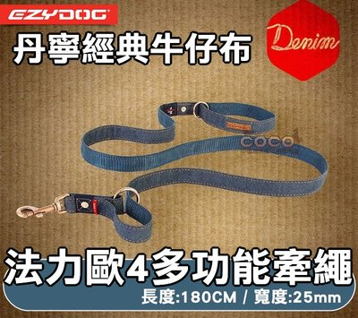 COCO【免運】澳洲 EZYDOG丹寧經典牛仔布-法力歐4多功能牽繩25mm-胸背項圈需另外訂購V425SD