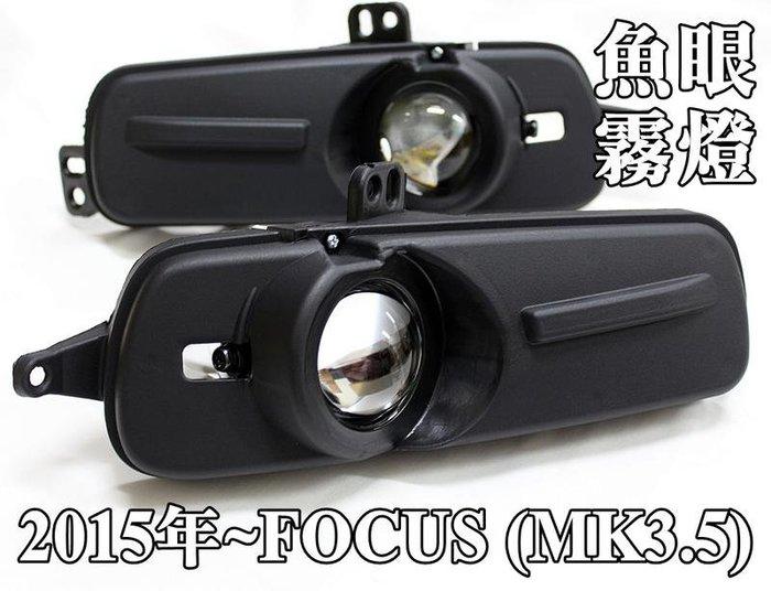 大新竹【阿勇的店】FORD 福特 NEW FOCUS MK3.5 專用霧燈魚眼 投射式魚眼超亮 實體店面提供安裝服務
