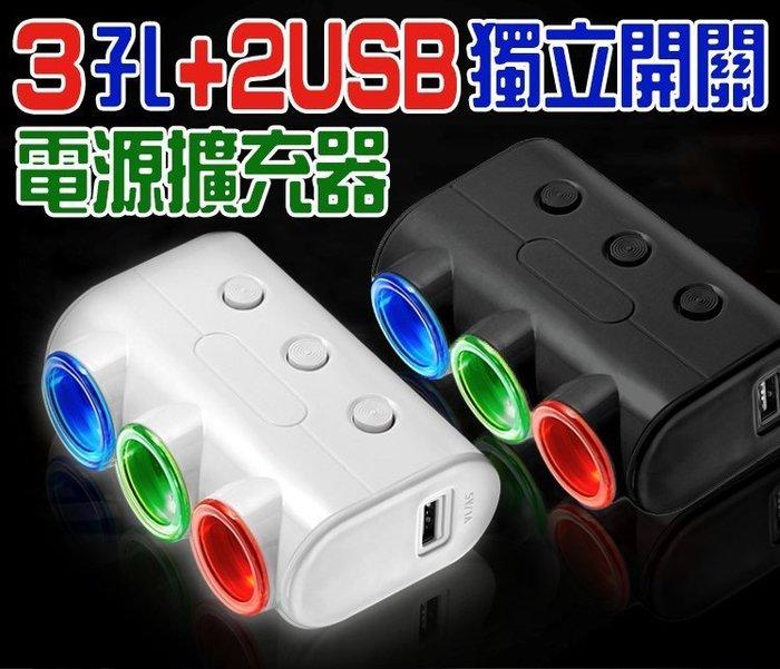 【悍將精品】三色炫彩 三孔+2USB 2.1A 獨立開關 擴充座 一對三 汽車 點煙器 點菸器 3 孔 車充 電源擴充器