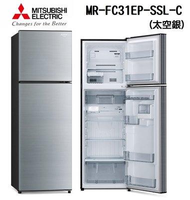 Mitsubishi 三菱電機《MR-FC31EP-SSL-C》 288公升 1級 變頻 雙門電冰箱  2