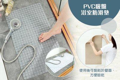 吸盤浴室防滑墊【NF519】環保PVC衛生間吸盤地墊 家用廁所洗澡淋浴腳墊浴室浴缸防滑墊