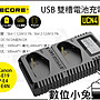 數位小兔【Nitecore UCN4 PRO USB 雙槽電池...