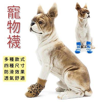 寵物針織襪 寵物用品 毛小孩 狗 貓 狗襪 襪子 寵物襪 防滑襪 狗服飾 寵物服飾【葉子小舖】