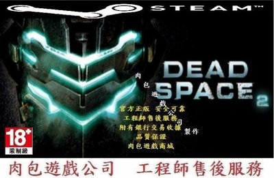 特價 肉包遊戲 PC版 官方正版 STEAM 平台 絕命異次元 2 Dead Space 2