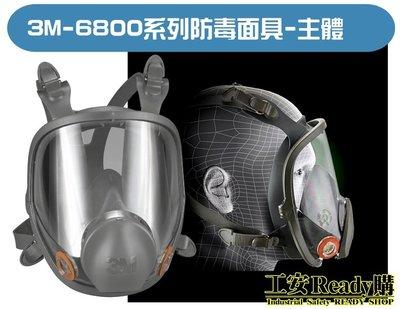 工安READY購 原廠公司貨 3M 6800 全臉式防毒面具 雙罐防毒面具(主體)