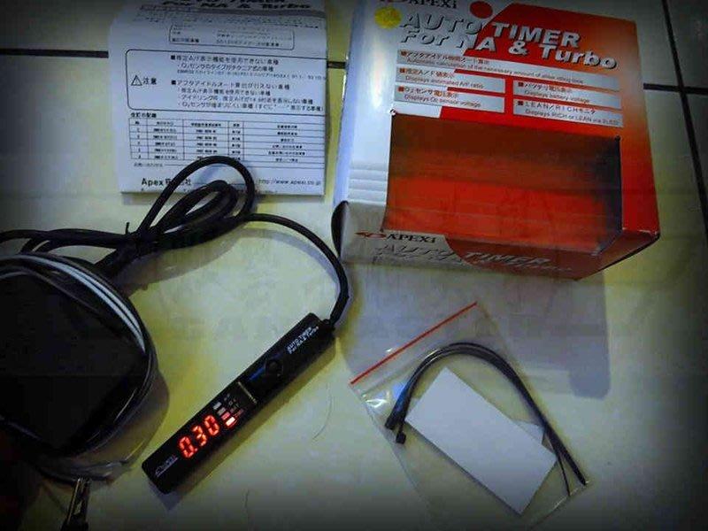 《虹藝總代理》APEXI O2 空燃比 [A/F] 延遲熄火器 TURBO TIMER 保護渦輪 引擎 ※現貨※