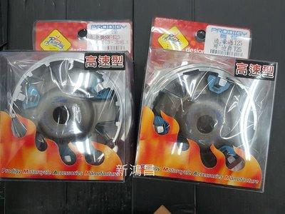 【新鴻昌】機怪 高速型 輕量化光面普利盤+無溝風葉 普利盤組 豪邁迪爵 奔騰 三冠王 G3 G4 V1 V2