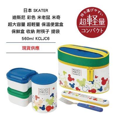 日本 SKATER 迪斯尼 彩色 米老鼠 米奇 超輕量 保溫便當盒 保鮮盒 收納 附叉子 提袋 560ml KCLJC6