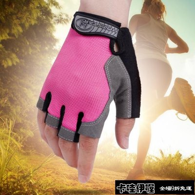 運動手套男 健身手套半指女薄夏季戶外登山騎行器械訓練防滑透氣【卡哇伊喔】
