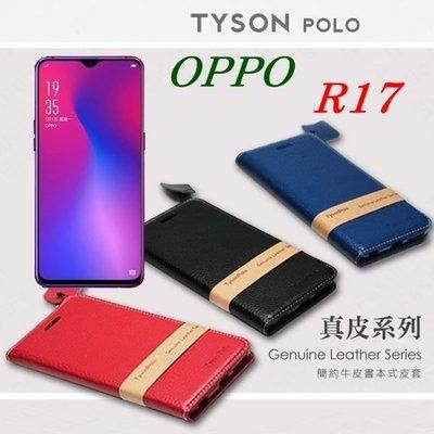【愛瘋潮】OPPO R17 頭層牛皮簡約書本皮套 POLO 真皮系列 手機殼