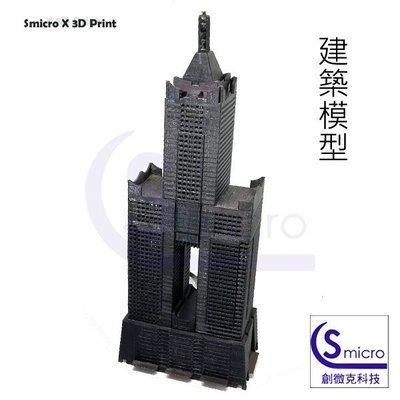 【創微克科技】3D列印專業服務.高雄3D列印.開模前打樣 客製化 繪圖製圖設計 建築模型