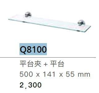 【瘋衛浴】凱撒衛浴CAESAR平台/平台夾Q8100不鏽鋼浴室配件系列非Q8900 Q9000 Q6200 Q940