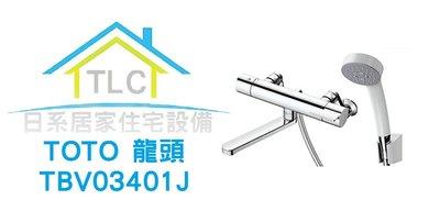 【TLC 日系住宅設備】日本 TOTO 浴室用 溫控龍頭 TMGG40E 後繼新款 TBV03401J ✤新品✤預定✤