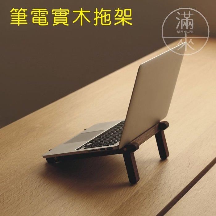 筆電支架 筆記型電腦 實木拖架【奇滿來】增高底座 筆電散熱 筆電拖架 質感 美觀 實木支架 筆電增高架 ABHO