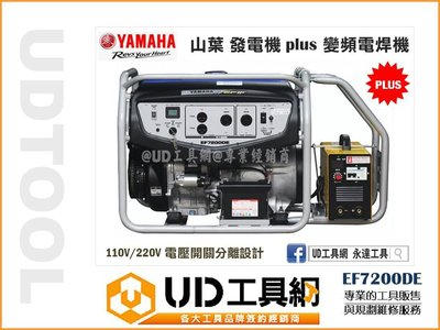 現貨供應 免運 日本 山葉 EF7200DE PLUS 發電機 + 變頻電焊機 汽油引擎發電機 @UD工具網@