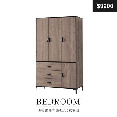 【祐成傢俱】瑪蒂古橡木色4x7尺衣櫥組