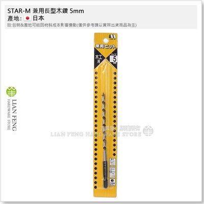 【工具屋】*含稅* STAR-M 兼用長型木鑽 5mm 木工用 No.6 小林式 木工鑽尾 六角軸6.35 木材鑽孔鑽頭