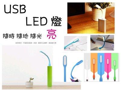 USB LED 馬卡龍 隨身燈 USB 柔光 可彎曲 小夜燈多用途 行動電源 筆電 電腦 手機 i小米 燈光 照明 小燈