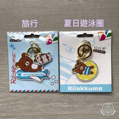 (現貨)Rilakkuma 7-11、全家 拉拉熊造型悠遊卡-旅行🍀叮叮小舖🍀