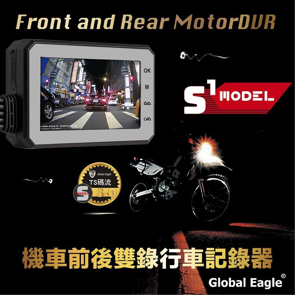 新版 送16G  響尾蛇 S1 全球鷹 S1  前後雙錄 行車記錄器 X1升級版 機車/重機 SONY鏡頭 前1080P