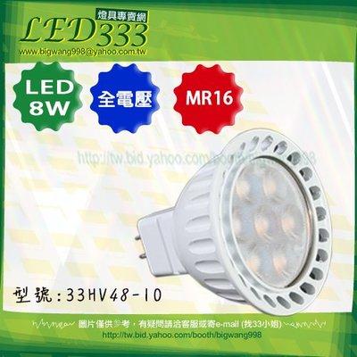 §LED333*團購10入§(33HV48-10)LED-MR16-8W 免用變壓器杯燈 全電壓 另有吸頂燈
