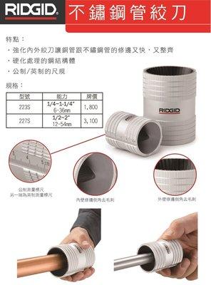 ╭☆優質五金☆╮美國里奇 RIDGID 不銹鋼管 刮刀(圓筒型) /特級白鐵管 絞刀 6mm-36mm 銅管 223S