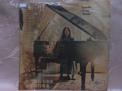 【采葳音樂網】-西洋黑膠–CAROLE KING卡洛金〝MUSIC〞1296 高雄市