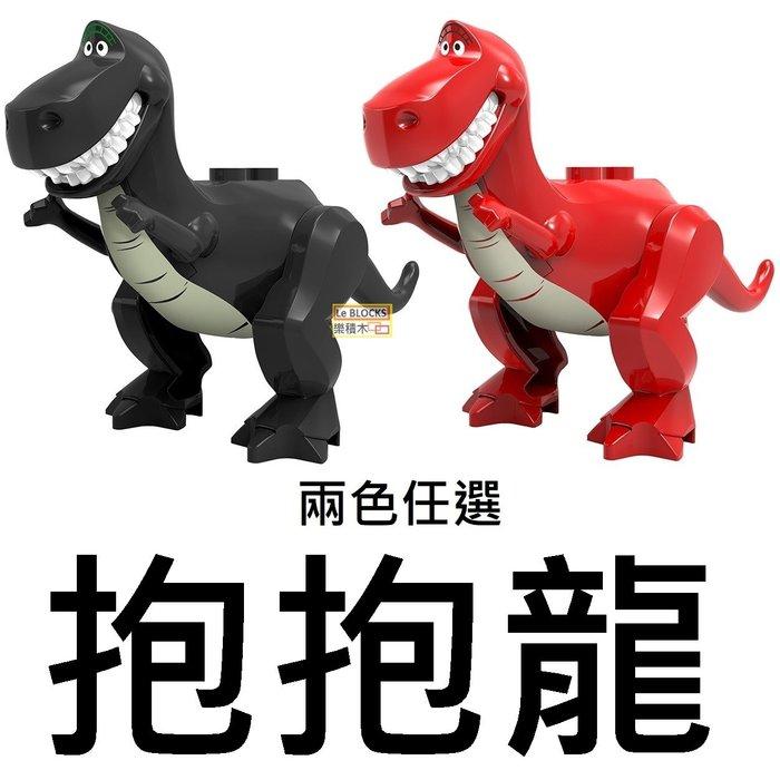 2526 樂積木【當日出貨】第三方 抱抱龍 兩色任選 黑色 紅色 抽抽樂 玩具總動員 非樂高 XP155