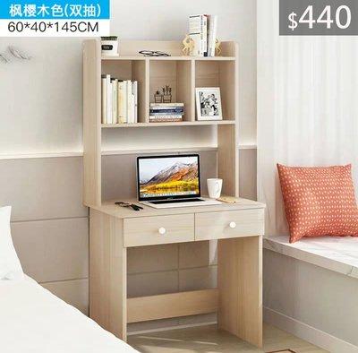 (訂貨價$400up)加窄電腦枱(60cm寬)*145cm高 電腦桌 連櫃桶+書架 Desk 送貨加30元