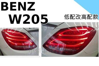 小傑車燈-全新BENZ 賓士 W205 C200 C300 C400 低配改高配式樣 LED 尾燈 免預購 C300尾燈