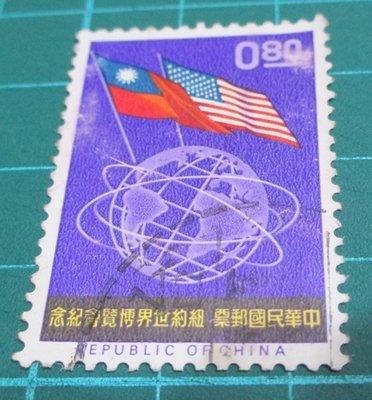 台灣郵票-53年紐約世界博覽會紀念郵票-面額0.8(早期舊票)