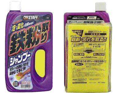 Prostaff 鐵粉去除洗車精 - S-21