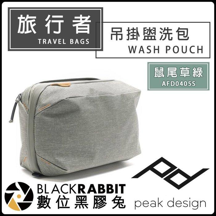 數位黑膠兔【 PEAK DESIGN 旅行者吊掛盥洗包 鼠尾草綠】 防潑水 多隔層 可掛 整理包 過夜包 收納包 收納袋