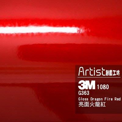 【Artist阿提斯特】正3M Scotchprintl 1080 G363亮面火龍紅車貼專用膠膜