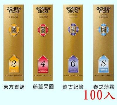【 Farsi 】Gonesh 精油線香 2號, 4號, 6號 8號春之薄霧  NO8 藤蔓果園 4款   100入 台南市