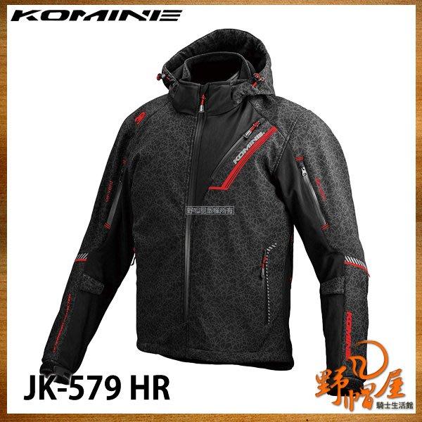 三重《野帽屋》KOMINEJK-579 HR 防摔衣 高反光 休閒 七件式護具 秋冬 保暖 有女款。黑紅