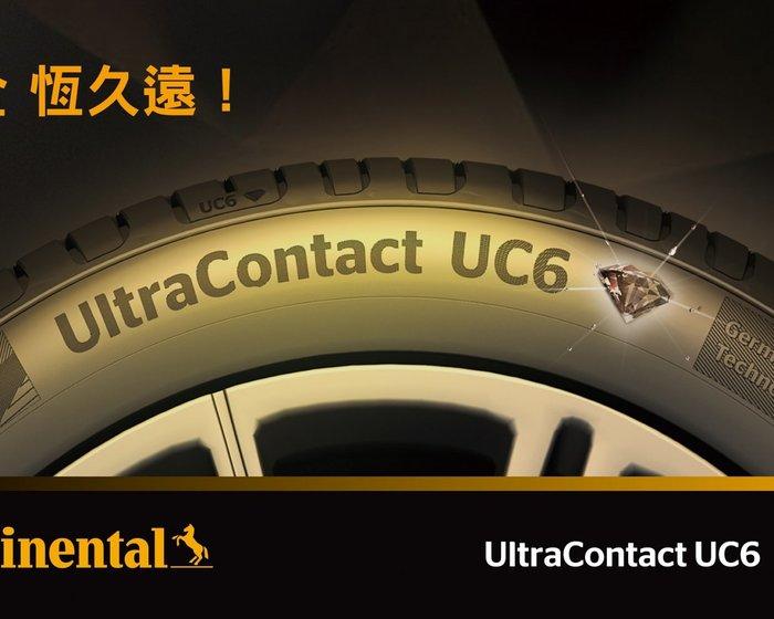 +OMG車坊+全新德國馬牌輪胎 UltraContact UC6 205/65-15 濕地表現優異 獨特鑽石倒角胎紋