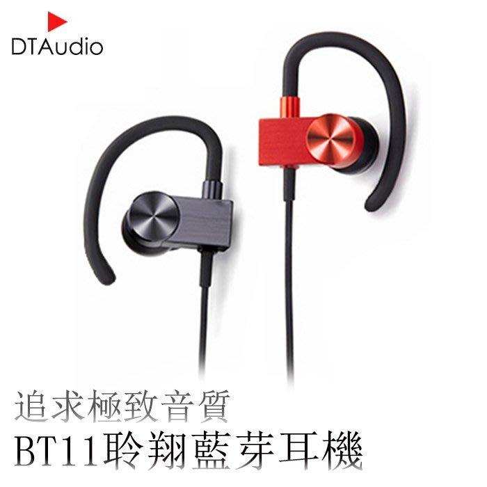 聆翔藍芽耳機PRO-BT11 專業調音 極致音質 超強功能 最高顏值 藍芽耳機 藍牙耳機 耳機